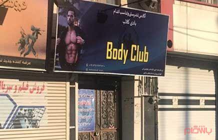 باشگاه بادی کلاب ارومیه