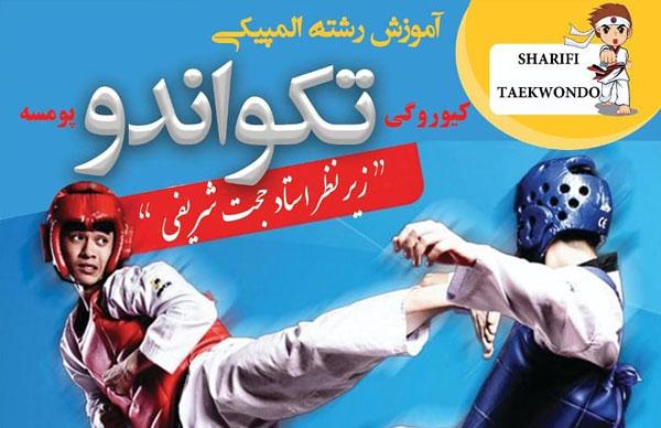 باشگاه تکواندو حجت شریفی ارومیه
