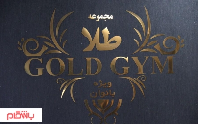 باشگاه بدنسازی و سالن زیبایی طلا تهران