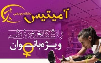 باشگاه بدنسازی آمیتیس تهران تهران