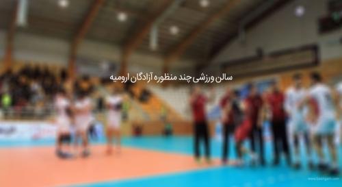 سالن ورزشی چند منظوره آزادگان ارومیه