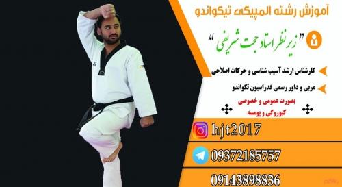 باشگاه تکواندو حجت شریفی